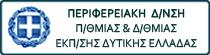 Περιφερειακή Διεύθυνση Πρωτοβάθμιας και Δευτεροβάθμιας Εκπαίδευσης Δυτικής Ελλάδας
